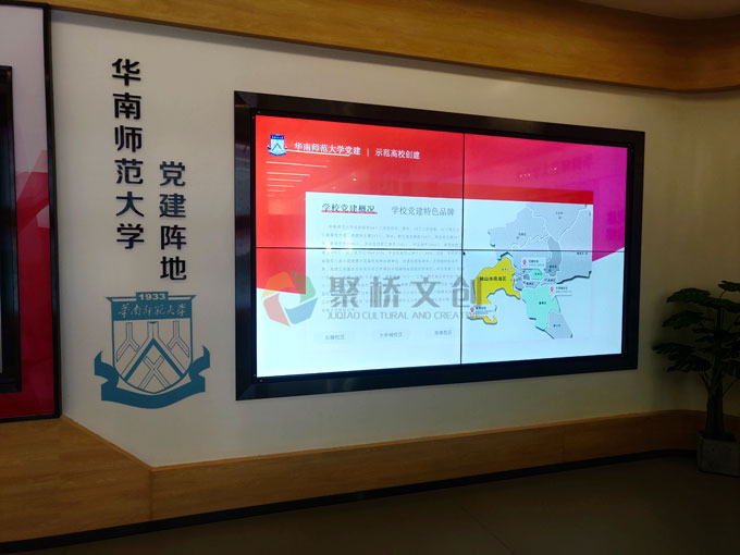 华师党建展厅大屏幕展示