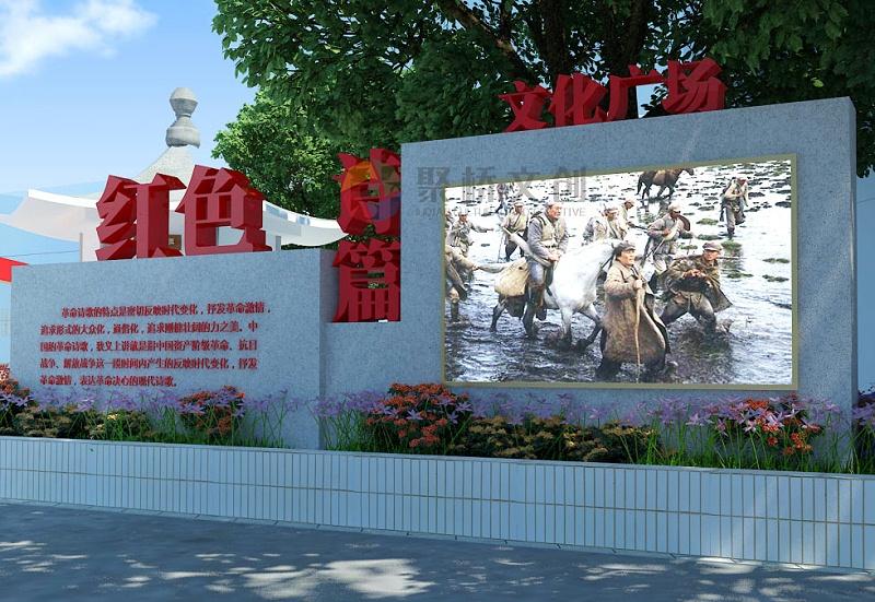 红色公园广场建设