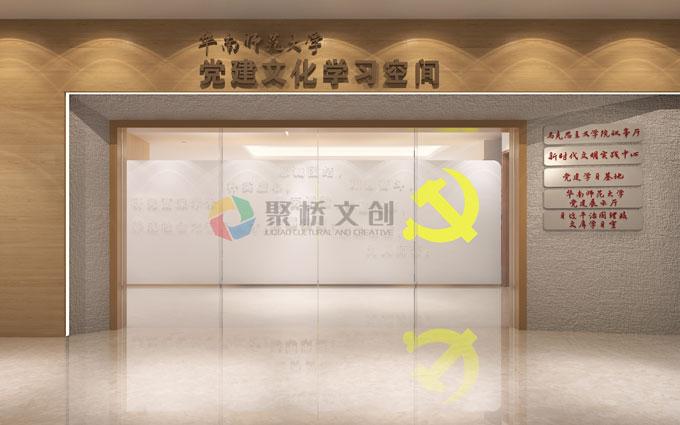 华师党建展厅空间