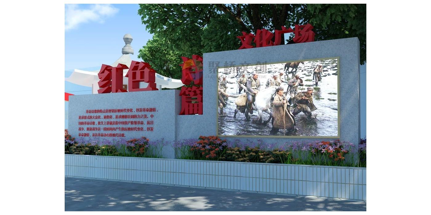 红色主题文化广场建设