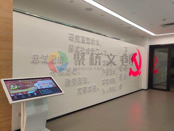 华师党建厅形象墙投影