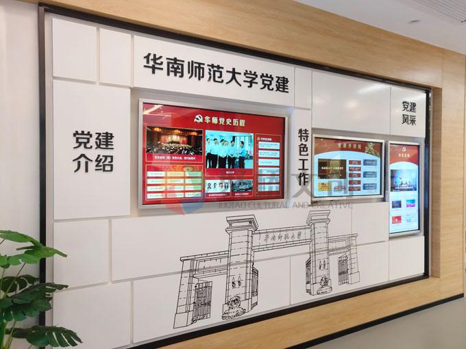 华师党建展厅拼接屏展示