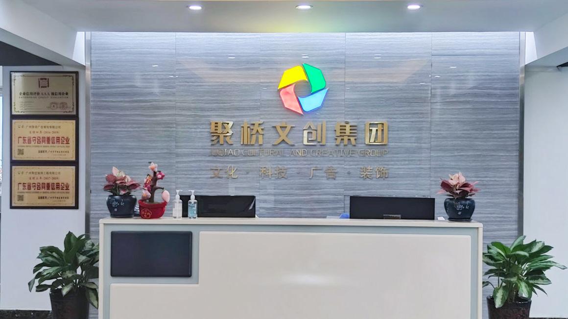 广州聚桥文创科技有限公司