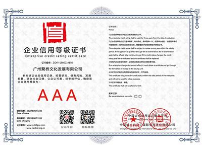 聚桥文创企业信用等级证书