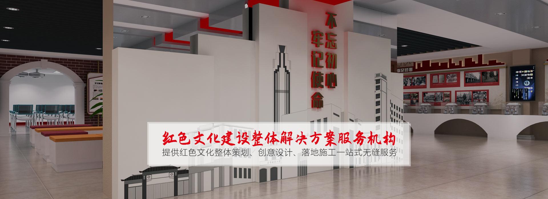 聚桥文创 红色文化建设整体解决方案服务机构