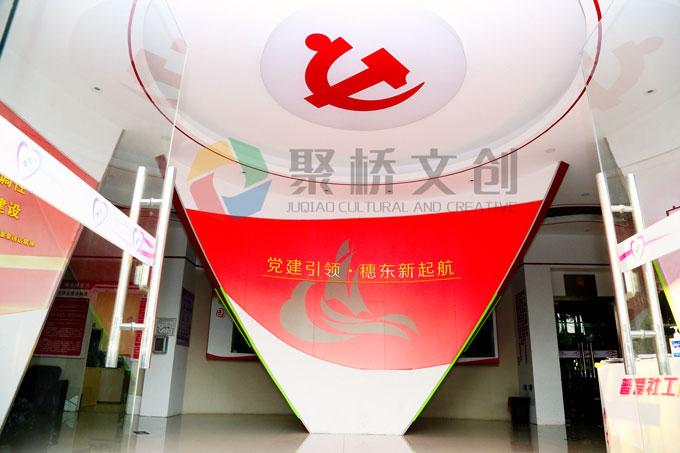 党建工作展厅设计