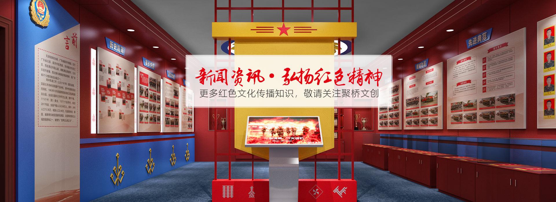 新闻资讯·弘扬红色精神     更多红色文化传播知识,敬请关注聚桥文创