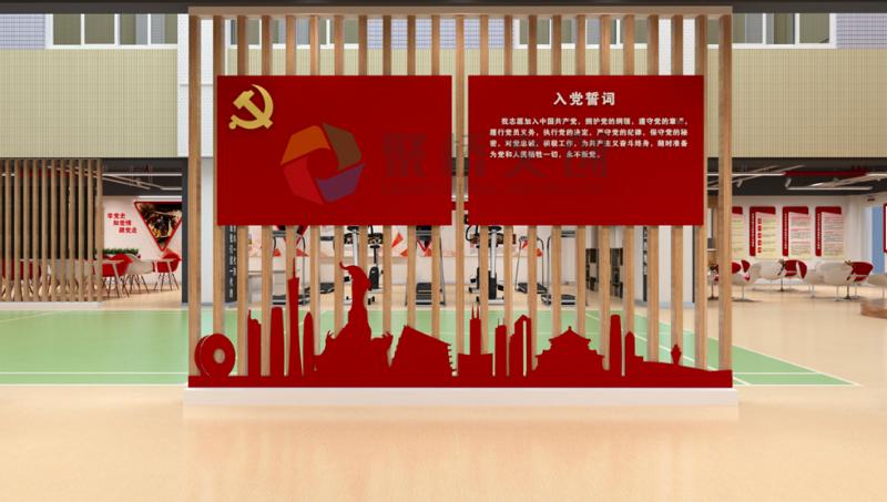 党建展厅建设
