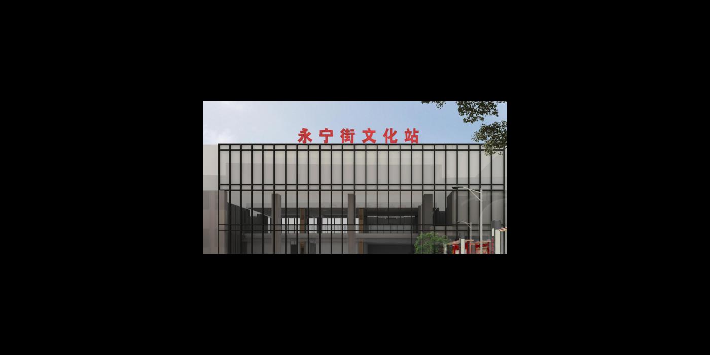 广州永宁街省级文化站策划设计